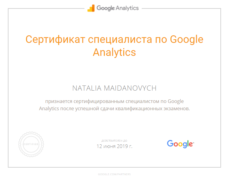 Наташа Rei — Google Analytics