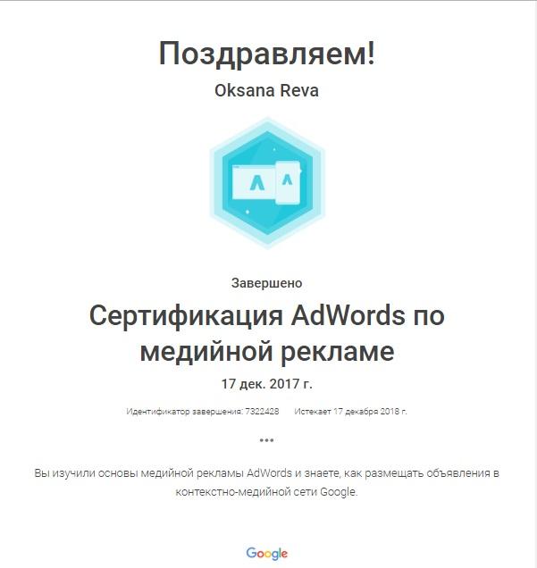 Rio — Google AdWords