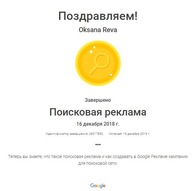 Oksana Rio – Google AdWords