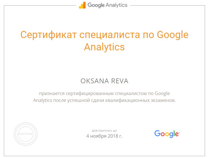 Oksana Rio – Google Analytics