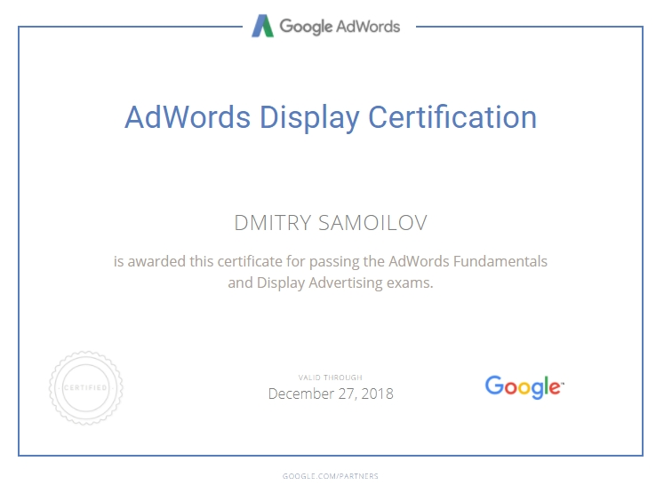 Дмитрий Samuel — Google AdWords