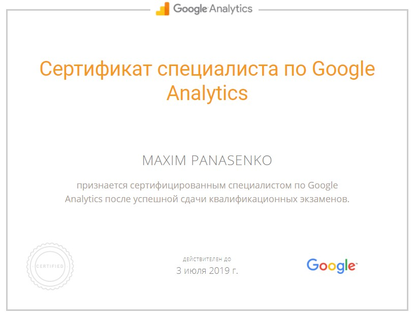Максим schystrui — Google Analytics