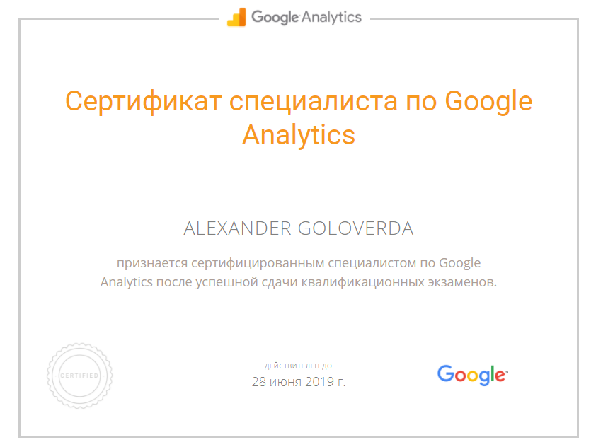 Александр Smuglyanka — Google Analytics