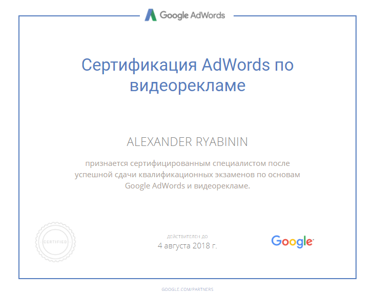 Sol — Google AdWords
