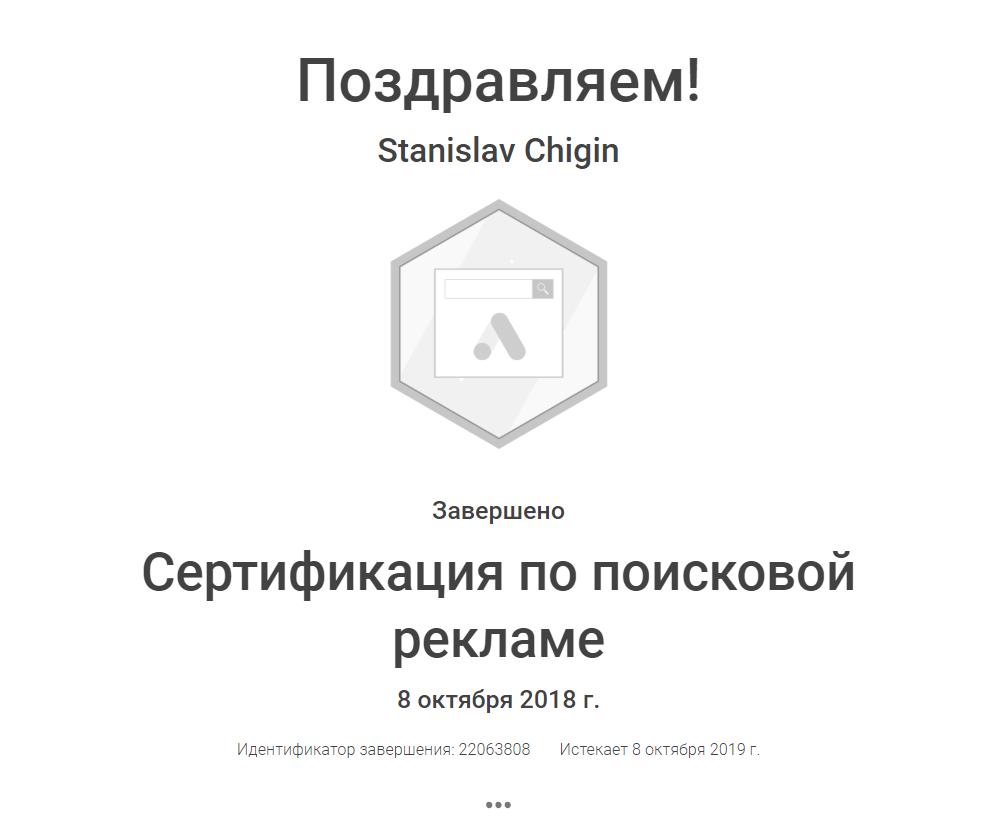 Stasyao — Google AdWords