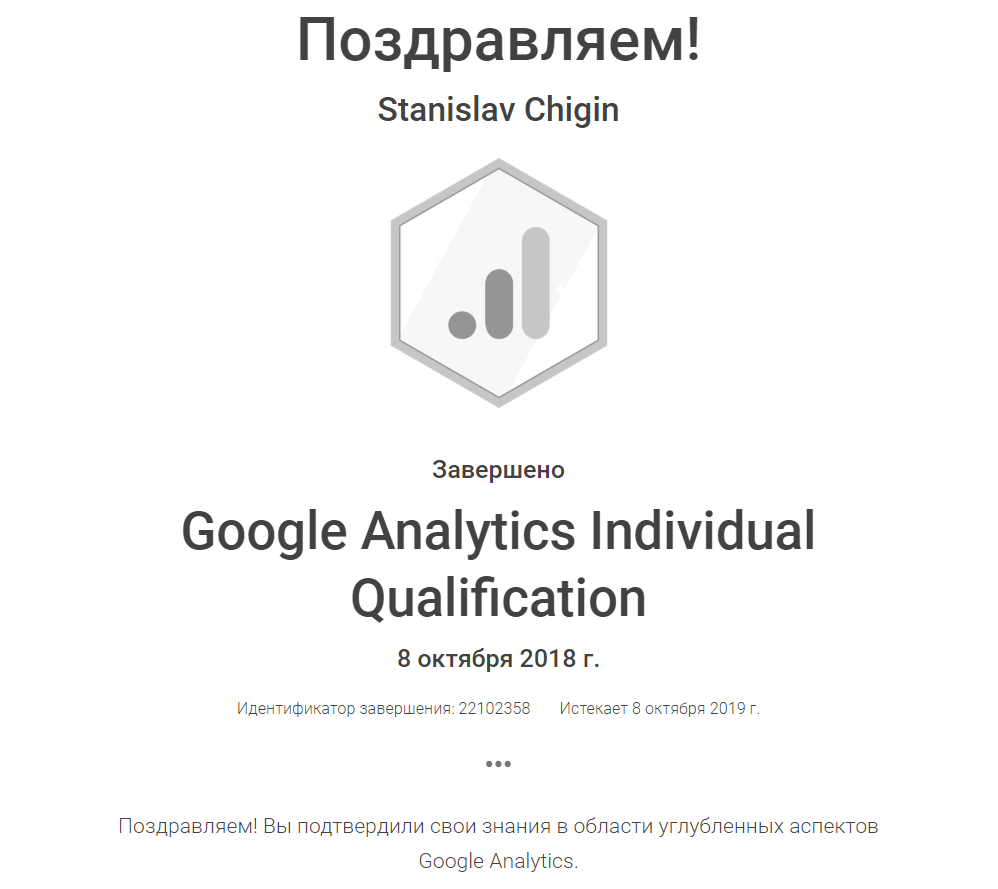 Stasyao — Google Analytics