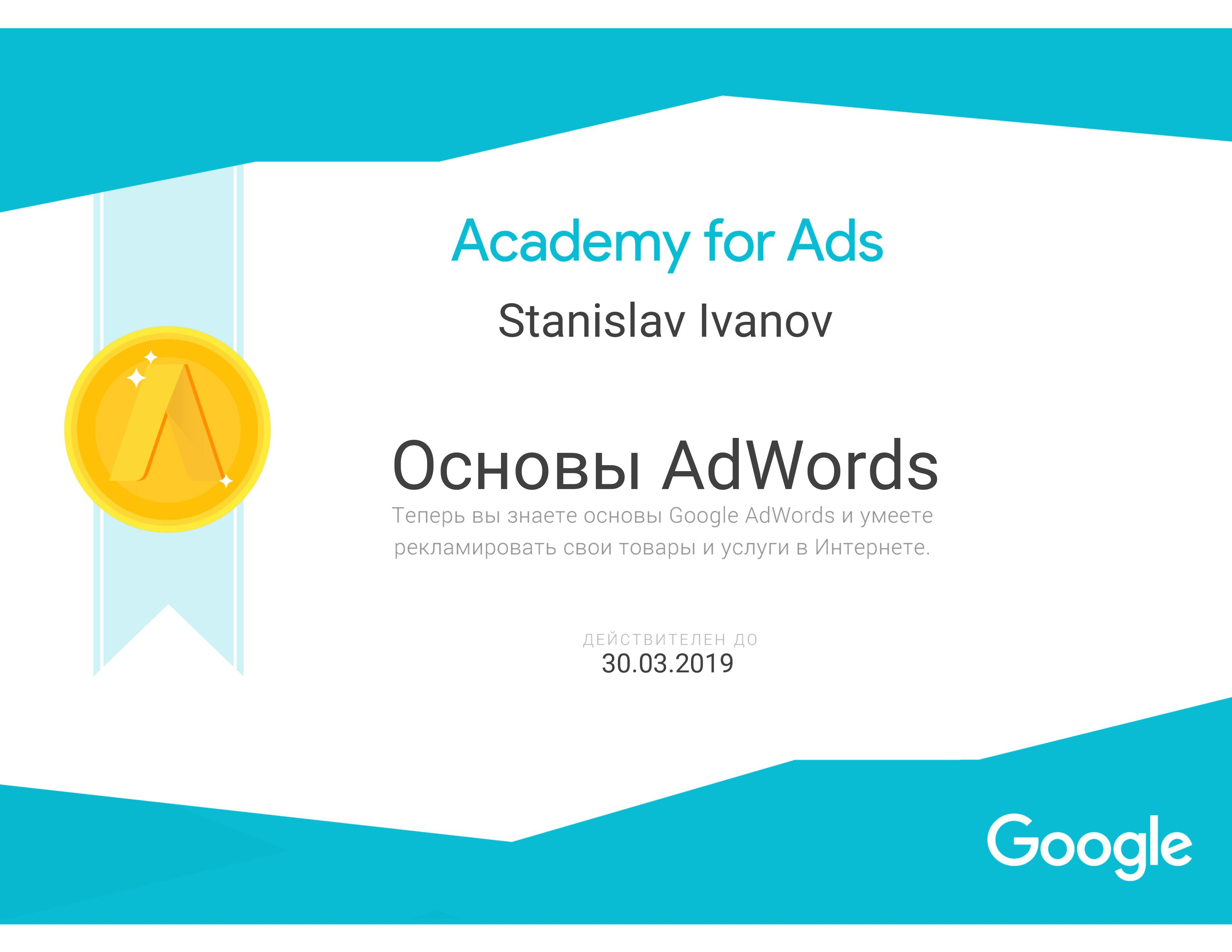 Stanislav Stiv – Google AdWords