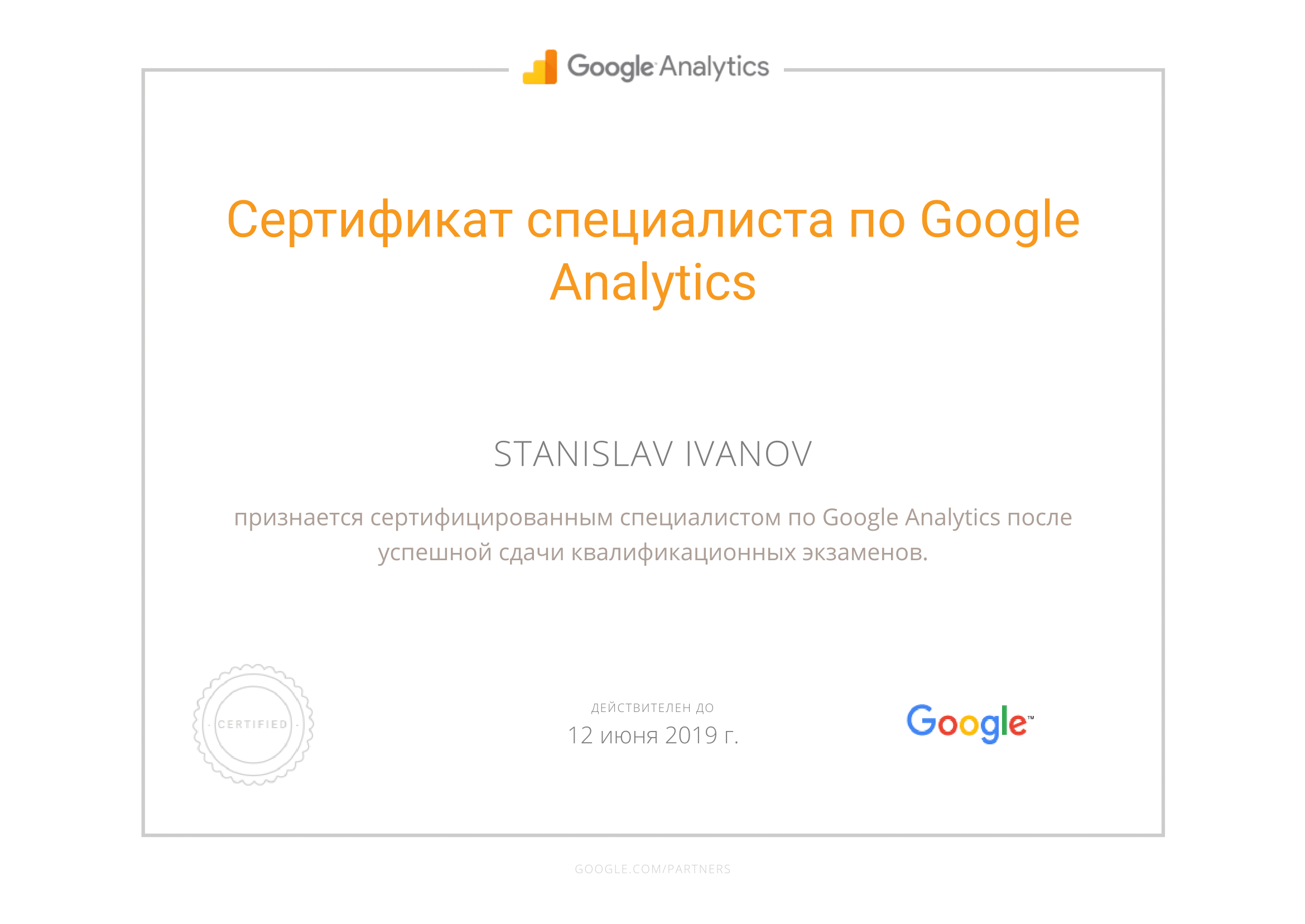 Stanislav Stiv – Google Analytics