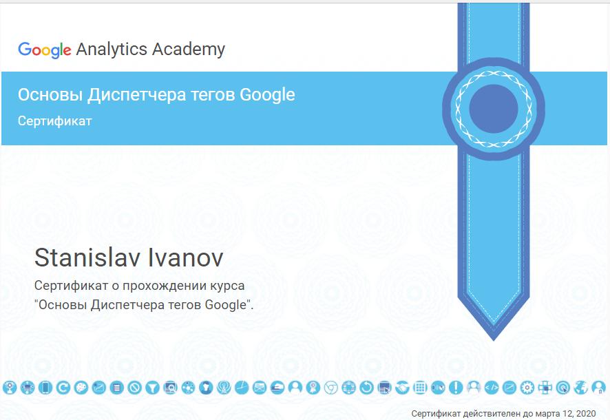 Stiv — Google Tag Manager
