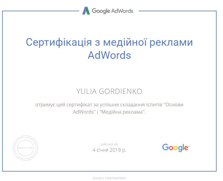 Юлия sunny — Google AdWords