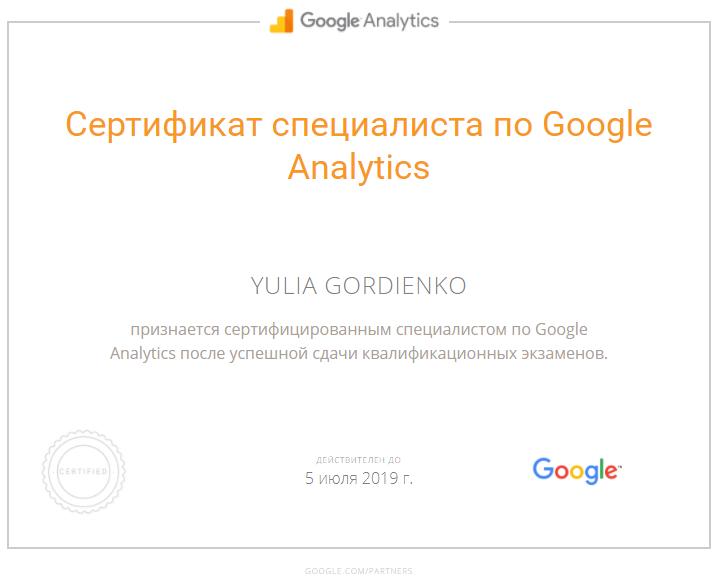Юлия sunny — Google Analytics