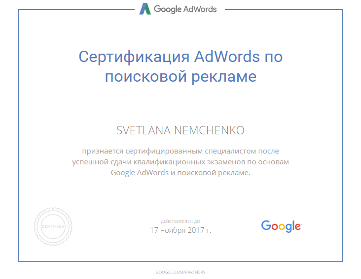 Tehhi — Google AdWords