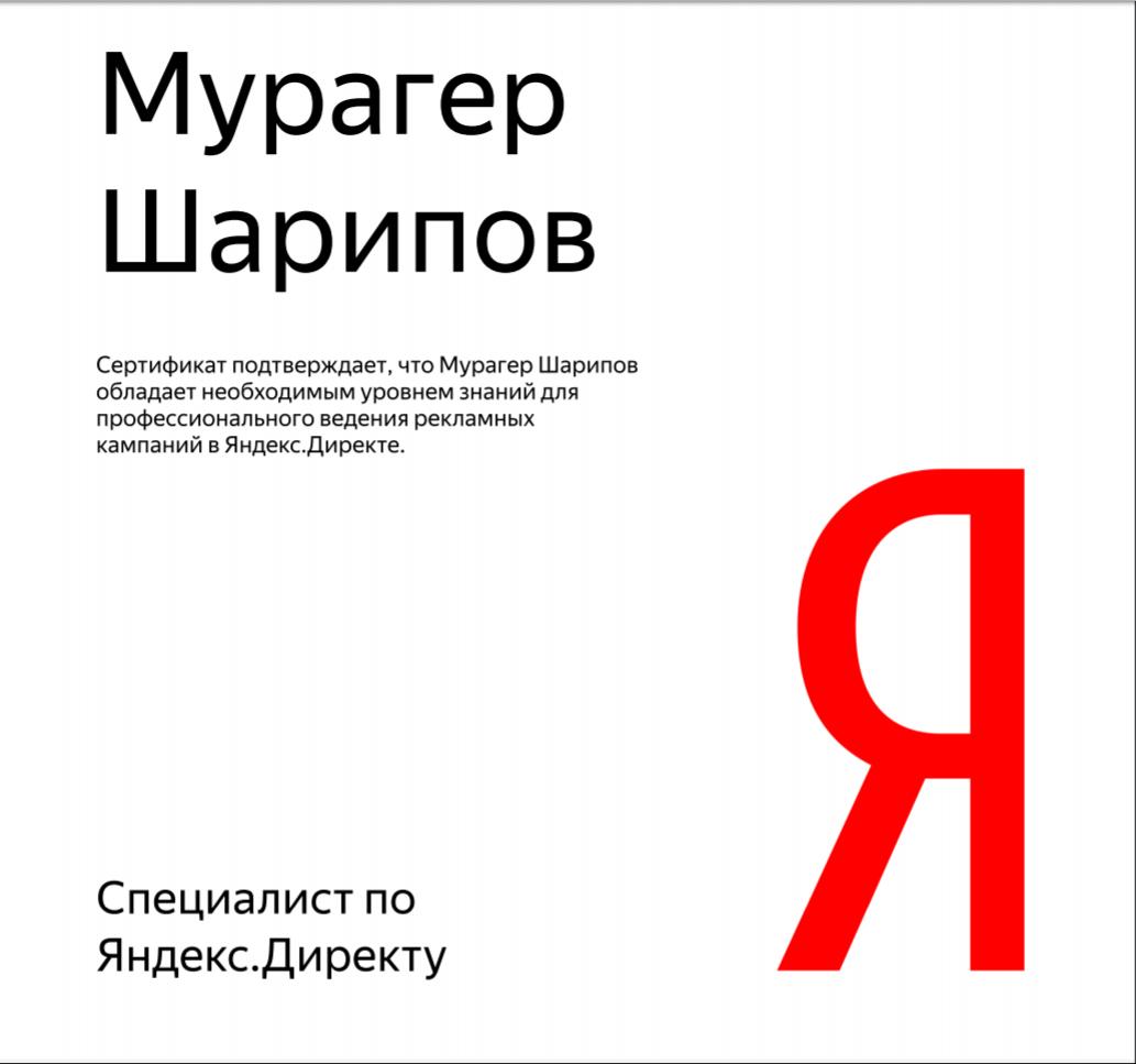 Мурагер Uber — Yandex.Direct