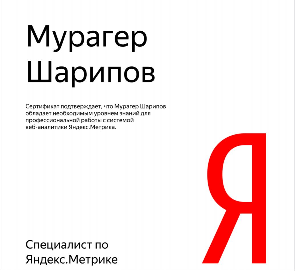 Мурагер Uber — Yandex.Metrica