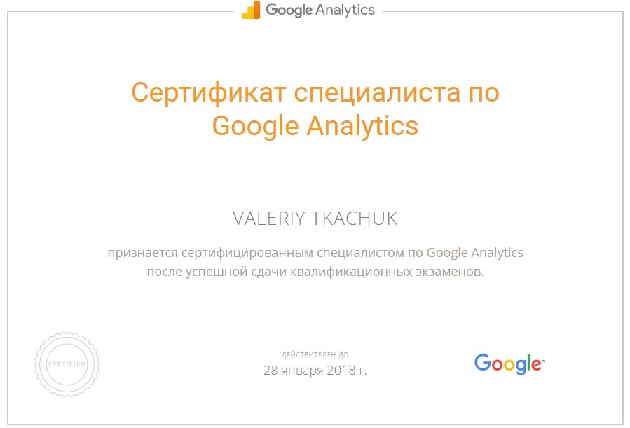 Валерий Valerdzhyan — Google Analytics