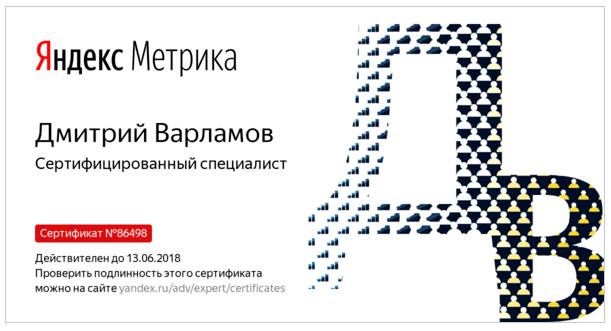 Дмитрий Varik — Yandex.Metrica