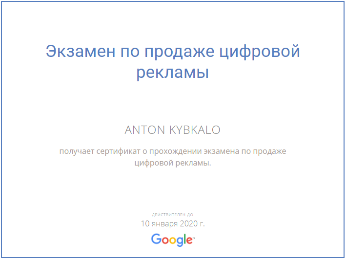 Venglovski — Google AdWords