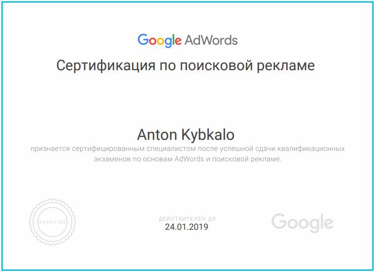 Anton Venglovski – Google AdWords