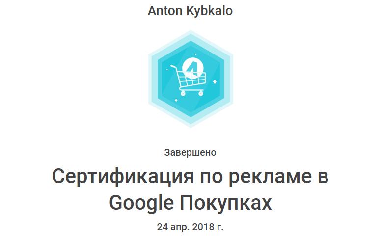 Venglovski — Google AdWords