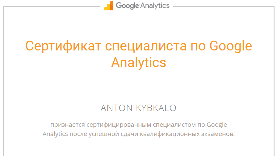 Venglovski — Google Analytics