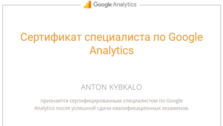 Anton Venglovski – Google Analytics