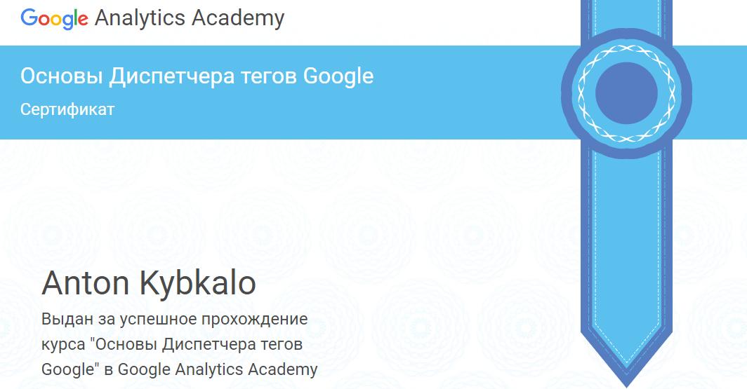 Venglovski — Google Tag Manager