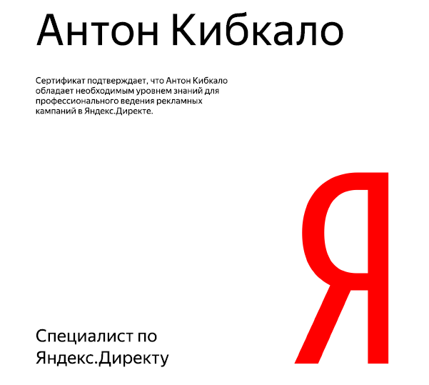 Venglovski — Yandex.Direct