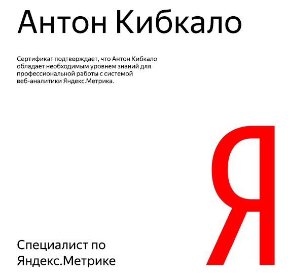 Venglovski — Yandex.Metrica