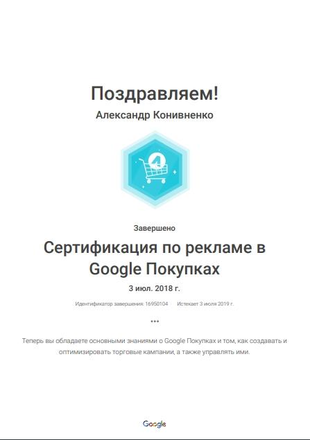 Vinnie — Google AdWords