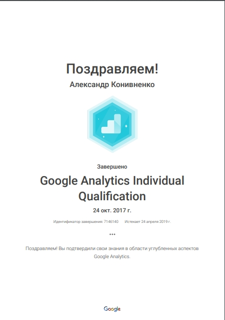 Oleksandr Vinnie – Google Analytics