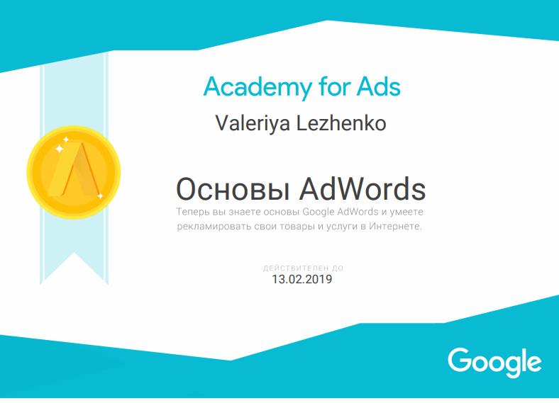 Валерия waksa — Google AdWords