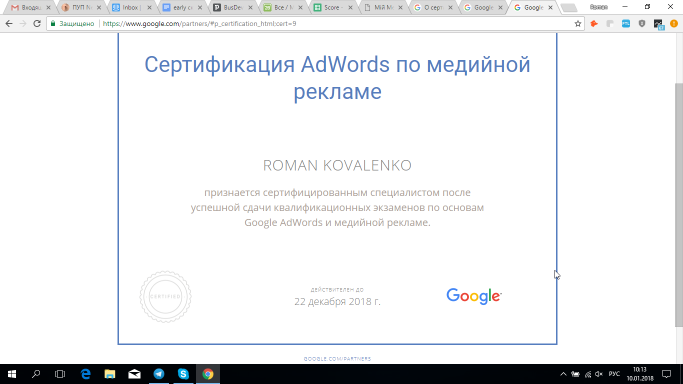 Wudro — Google AdWords