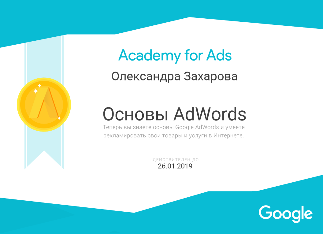 Zakharych — Google AdWords