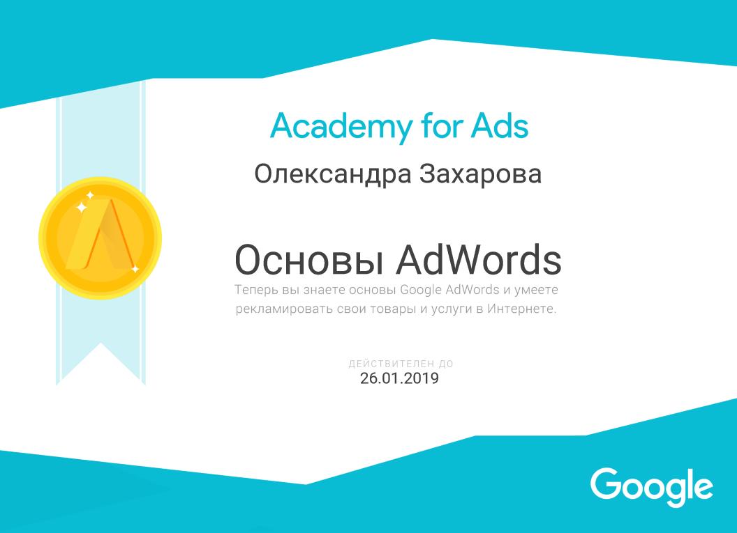 Olexandra Zakharych – Google AdWords