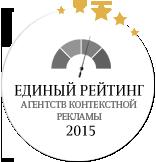 Netpeak вошёл в Единый Рейтинг агентств контекстной рекламы в 2015 году