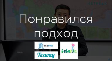 Отзыв о работе Netpeak: Сырымбет Искаков — директор компании Cheesenology