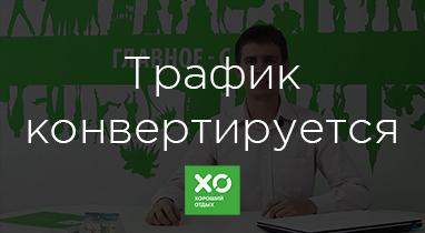 Отзыв о работе Netpeak: Александр Довгопол - директор туристической компании «Хороший Отдых»