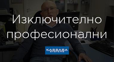 Отзив за работата на Netpeak: Кръстьо Касабов - управител на Kassaba Systems