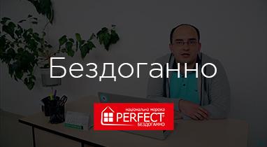 Отзыв о работе Netpeak: Виталий Грушецкий — маркетолог компании «Perfect»