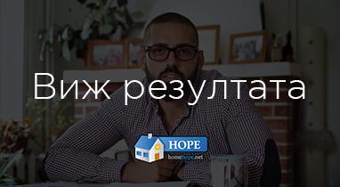 Отзив за работата на Netpeak: Атанас Даракчиев - управител на «HomeHope»