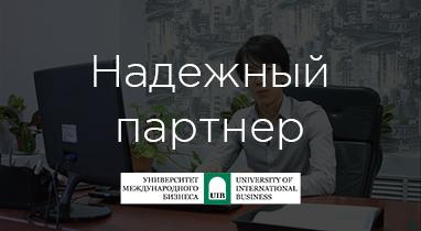 Отзыв о работе Netpeak: Миржан Ибрагимов — руководитель отдела маркетинга и PR в «Университете Международного Бизнеса»