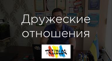 Отзыв о работе Netpeak: Сергей Бабёнышев - директор компании «Tricolor»