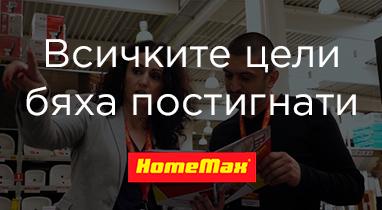 Отзив за работата на Netpeak: Румяна Желева - маркетинг директор на HomeMax