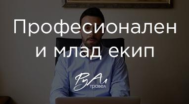 Отзив за работата на Netpeak: Димитър Балтов - управител на Руал Травел