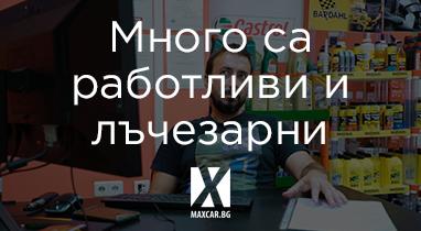 Отзив за работата на Netpeak: Любомир Брестнички - собственик на Maxcar.bg