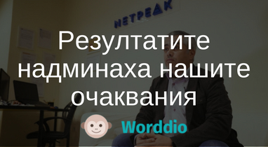 Отзив за работата на Netpeak: Иван Манев - Основател на Worddio