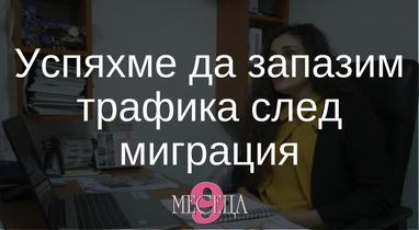"""Отзив за работата на Netpeak: Даниела Граховска - главен редактор на списание """"9 Месеца"""""""