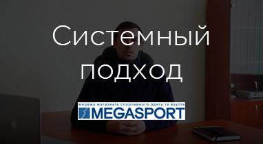 Отзыв о работе Netpeak: Артем Левада - руководитель онлайн-направления компании «Megasport»