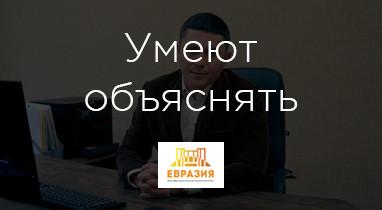 Отзыв о работе Netpeak: Виктор Каминский - Евразия-Строй