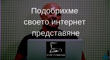 Отзив за работата на Netpeak: Димчо Дамянов - управител на kvantservice.com